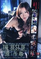 THE BEST OF 原千尋